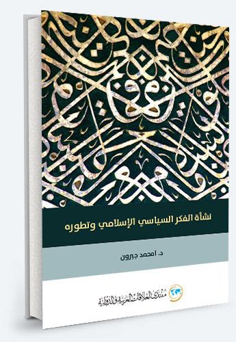 نشأة الفكر السياسي الإسلامي وتطوّره
