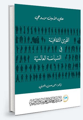 القوى الثقافية في السياسة العالمية (مراجعة كتاب)