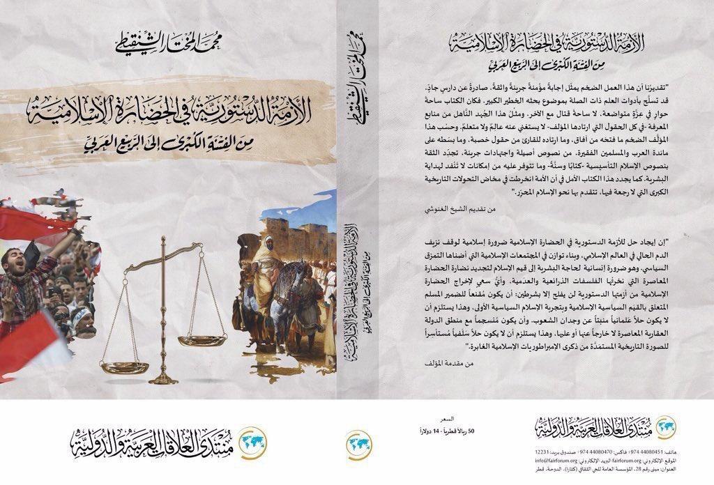 الأزمة الدستورية في الحضارة الإسلامية: من الفتنة الكبرى إلى الربيع العربي